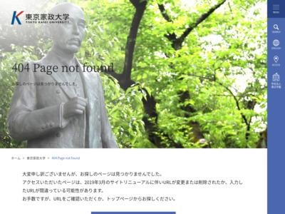 http://www.tokyo-kasei.ac.jp/jidou/index.html