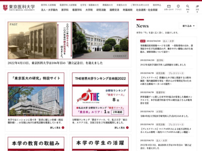 http://www.tokyo-med.ac.jp/