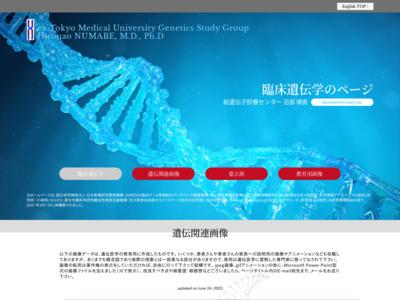 東京医科大学小児科遺伝学研究班
