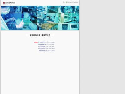 東京医科大学治療薬剤コンサルテーションサービス