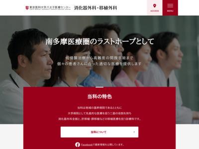 東京医科大学外科学第五講座