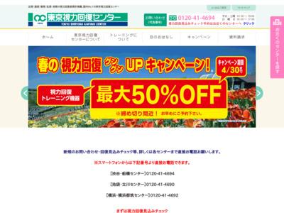 東京視力回復センター