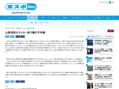 http://www.tokyo-sports.co.jp/nonsec/social/14083/