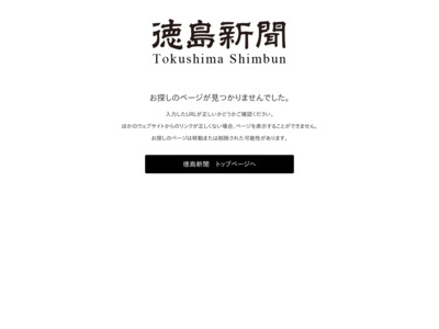 http://www.topics.or.jp/localNews/news/2009/06/2009_124537601278.html