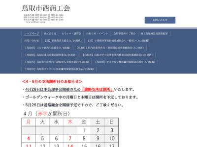 鳥取市西商工会