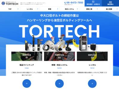 油圧トルクレンチ等の専門会社/トルテック