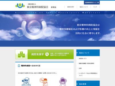 東京精神病院協会