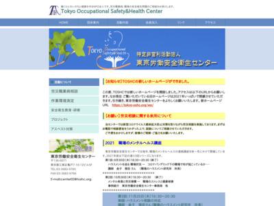 東京都保健医療情報センター