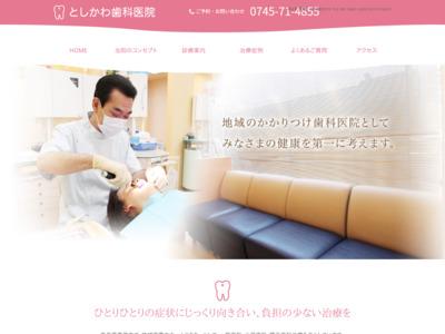 としかわ歯科医院(香芝市)