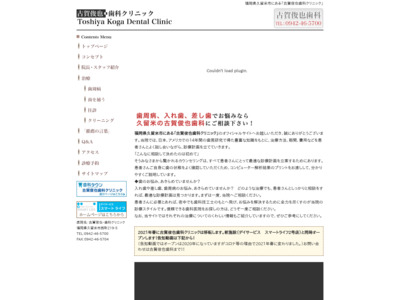 古賀俊也・歯科クリニック(久留米市)