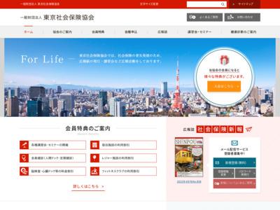 東京社会保険協会