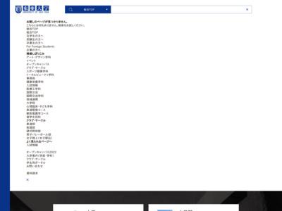 http://www.toua-u.ac.jp/eiyo/