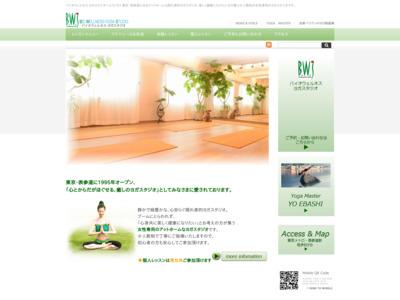 バイオ ウェルネス スタジオ(渋谷区)
