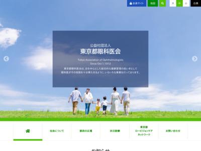 東京都眼科医会