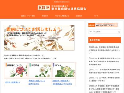 東京難病団体連絡協議会