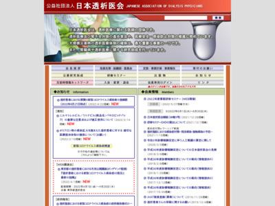日本透析医会