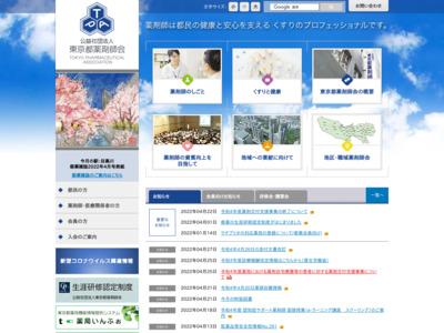 東京都薬剤師会