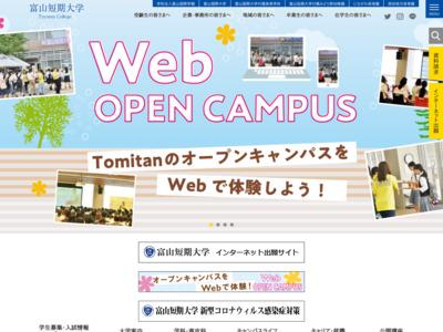 http://www.toyama-c.ac.jp/