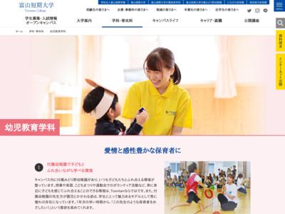http://www.toyama-c.ac.jp/childhood/index.html