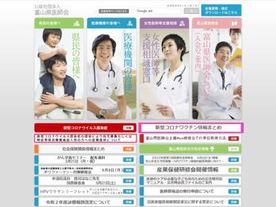 富山県医師会