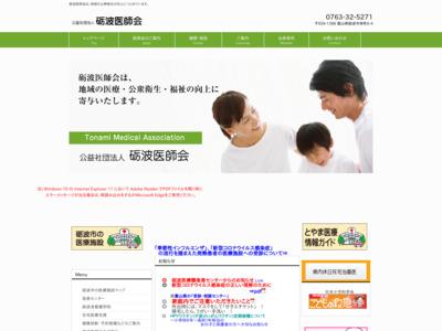 砺波医師会の医療機関情報