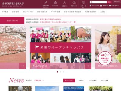 http://www.toyoeiwa.ac.jp/daigaku/