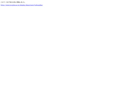 http://www.toyoeiwa.ac.jp/daigaku/department_info_new/hoikugakka/index.html