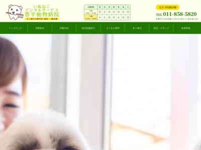 豊平動物病院(札幌市豊平区)