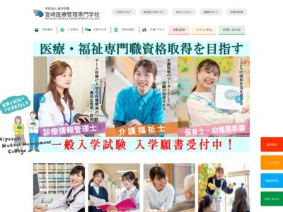 http://www.toyomc.jp/gakka/4_hoiku/