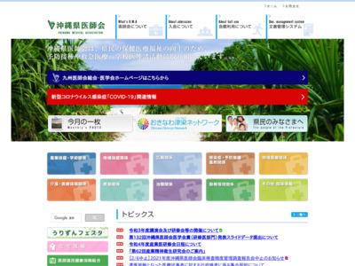 沖縄県臓器移植推進協議会