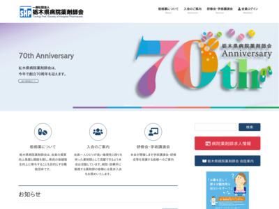 栃木県病院薬剤師会