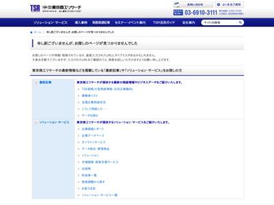 http://www.tsr-net.co.jp/news/flash/1214729_1588.html