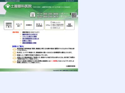 土屋眼科医院(甲府市)