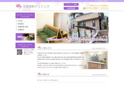 つだ内科クリニック(神戸市北区)