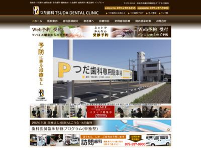 つだ歯科医院(姫路市)
