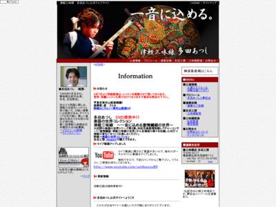 津軽三味線 多田あつし公式ウェブサイト