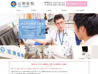 辻野医院(堺市)