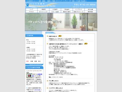 つじうち歯科(奈良市)