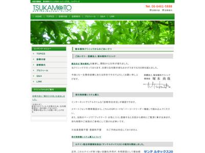 塚本眼科クリニック(大阪市福島区)