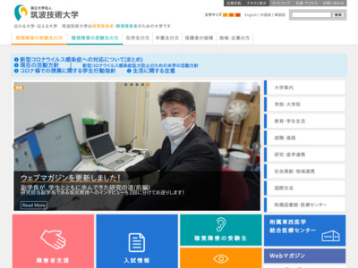http://www.tsukuba-tech.ac.jp/hs/physical_therapy.php