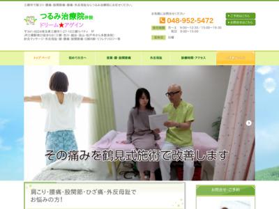 つるみ治療院(三郷市)