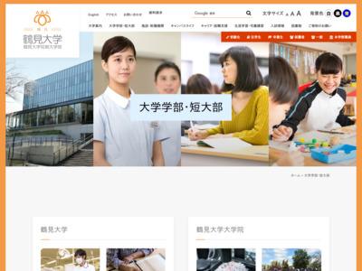 http://www.tsurumi-u.ac.jp/departments/junior/childhood.html