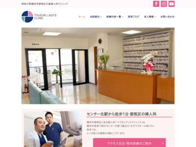 つづきレディスクリニック(横浜市都筑区)