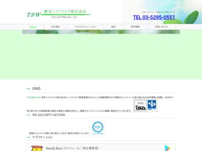 東京ソフトウェア