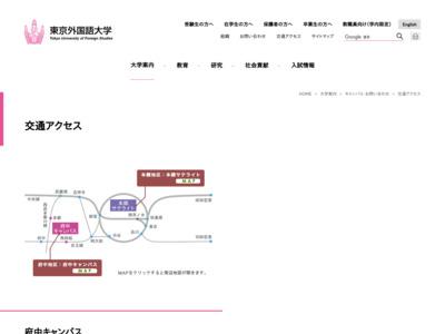http://www.tufs.ac.jp/access/