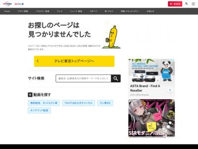 http://www.tv-tokyo.co.jp/contents/tamagotchi/data/index.html