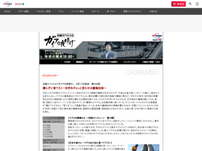 http://www.tv-tokyo.co.jp/gaia/backnumber/preview100817.html