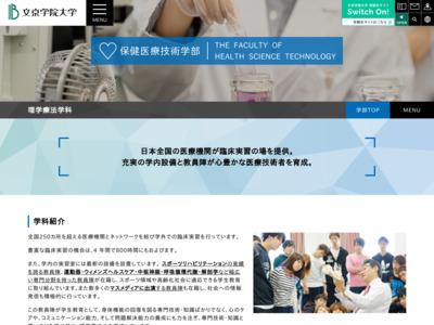 http://www.u-bunkyo.ac.jp/faculty/health/physical.html