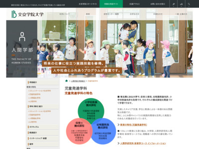 http://www.u-bunkyo.ac.jp/faculty/human/child.html