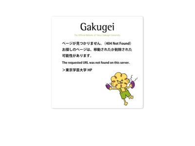 http://www.u-gakugei.ac.jp/02manabi/116yoji.html
